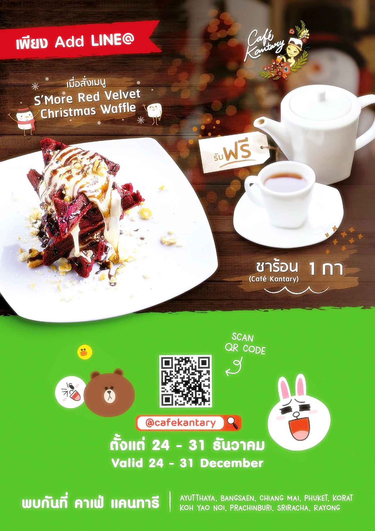 Cafe Kantary และสั่งเมนู S More Red Velvet Christmas Waffle รับฟรีชาร้อน 1 กา