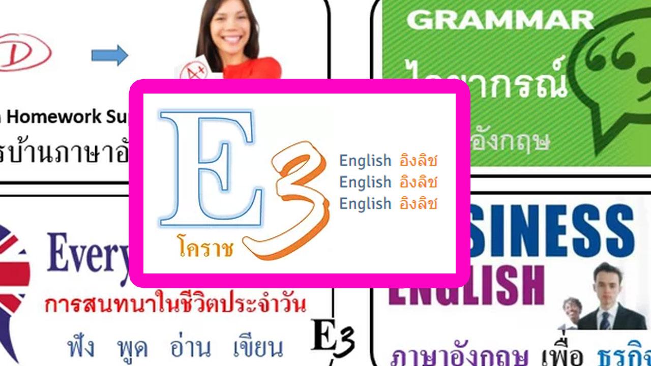 E3 โคราช อิงลิช อิงลิช อิงลิช | สอนภาษาอังกฤษโคราช