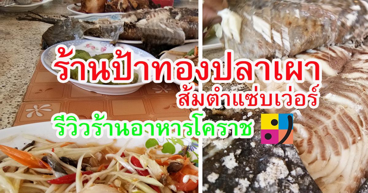 ร้านป้าทอง ส้มตำแซ่บเวอร์ ลำตะคอง | เรื่องปลาเผาและต้มปลา เราท้าไปลิ้มลอง  แอดมิน CR