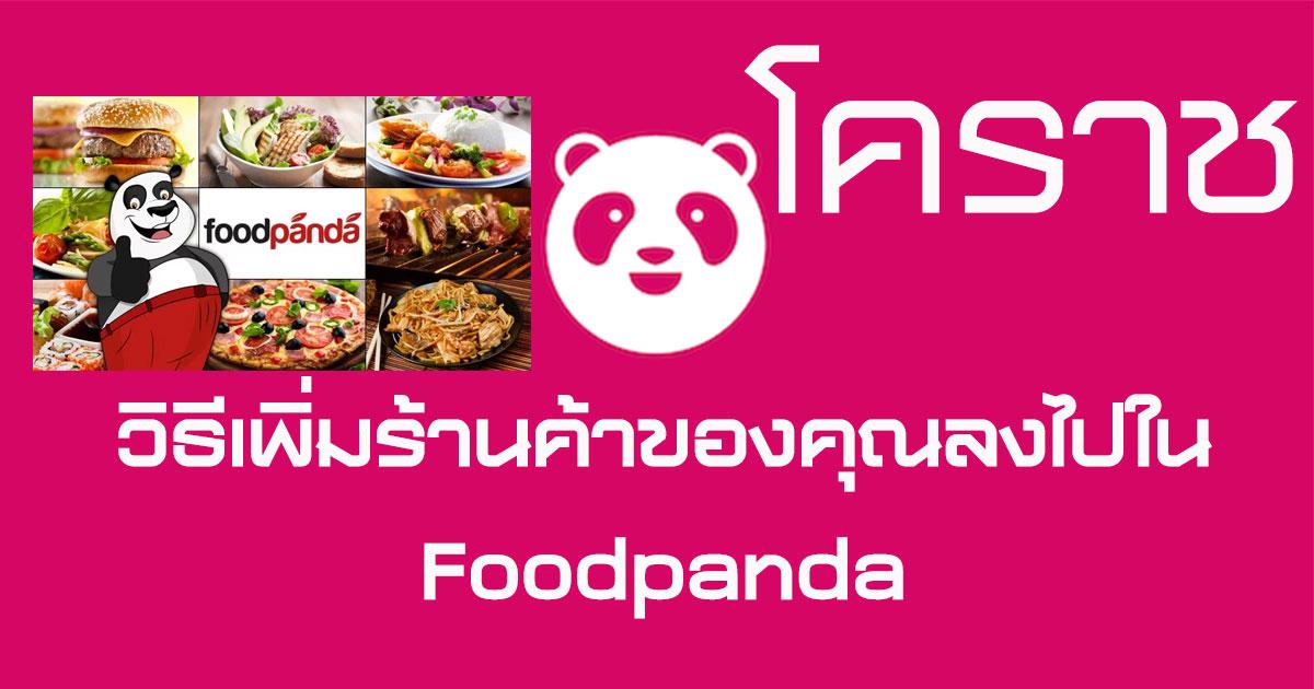 สนใจเพิ่มร้านค้ากับ Food Panda โคราช ต้องทำอย่างไร