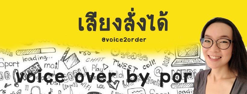 เสียงสั่งได้ Voice2order | บริการรับพากย์เสียง ทุกแบบทุกแนว