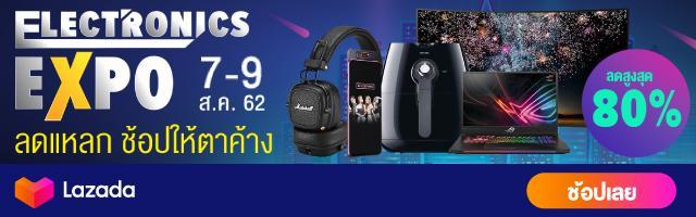 Electronics Expo 7-9 August ลดแหลก ช้อปให้ตาค้าง