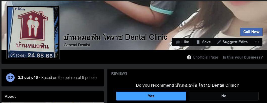 คลินิกบ้านหมอฟัน