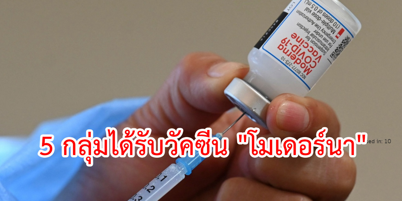 """เช็กทันที!!  5 กลุ่มได้รับวัคซีน """"โมเดอร์นา"""" จากสภากาชาดไทย"""