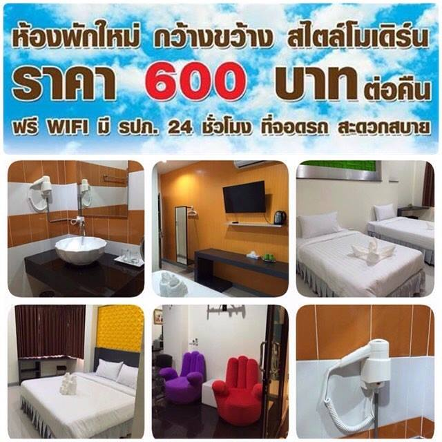 Korat Buri Green Hotel ห้องพักราคาถูก