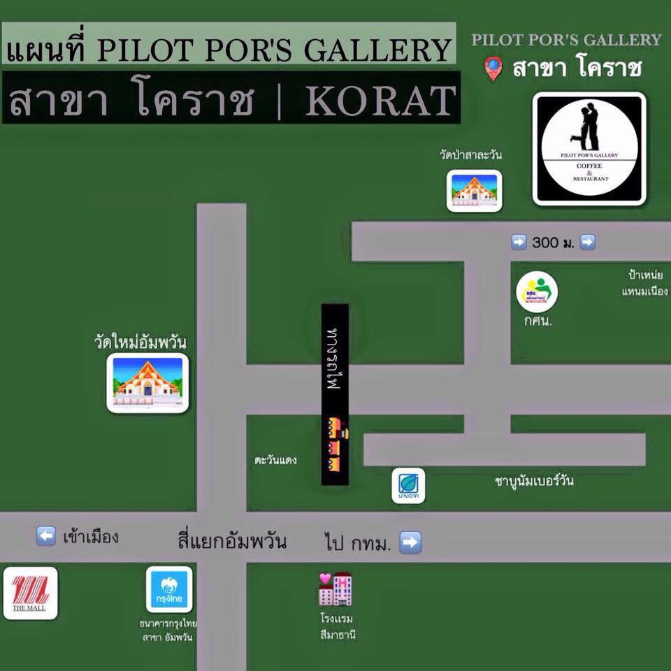 Pilot Por's Coffee Gallery โคราช