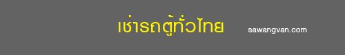 สว่างแวน ข้อมูลรถตู้ให้เช่าทั่วไทย
