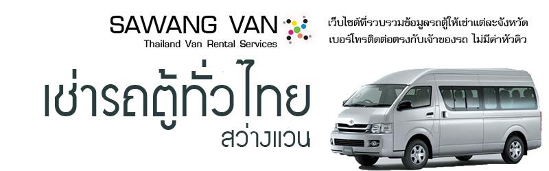สว่างแวน ข้อมูล รถตู้ให้เช่าทั่วไทย เช่ารถตู้ vip
