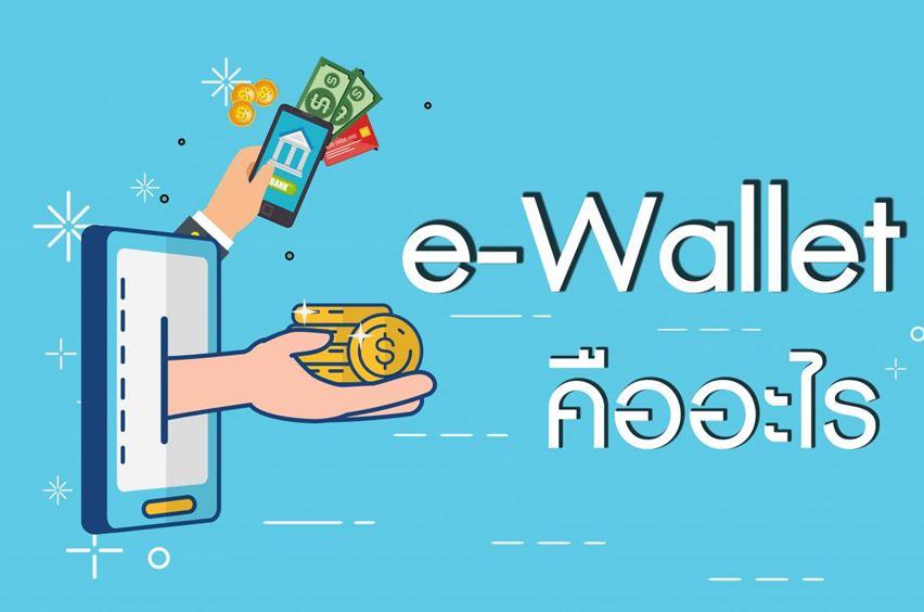 กระเป๋าเงินแบบดิจิทัล– อนาคตแห่งการใช้จ่าย