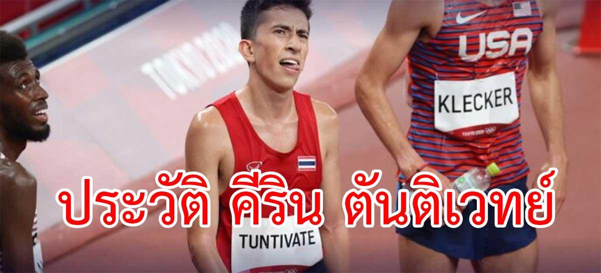 ประวัติ คีริน ตันติเวทย์ ปอดเหล็กชาวไทยที่ร่วมชิงชัยโอลิมปิคที่โตเกียว