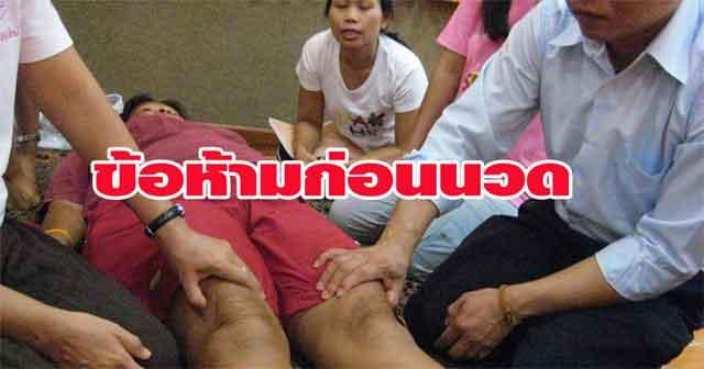 ข้อห้ามก่อนนวด | รู้ไว้ก่อนการนวดแผนไทย หญิงตั้งครรภ์เป็นกลุ่มที่ต้องระมัดระวังในการนวด