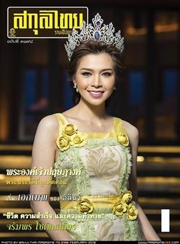 สกุลไทย นิตยสารระดับตำนาน เตรียมโบกมือลาอีก 1 ฉบับ !